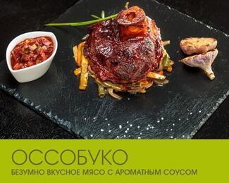 «Оссобуко» — вкус Италии в ресторане Voyage