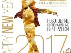 Новогодние корпоративные вечеринки в Villa Borghese