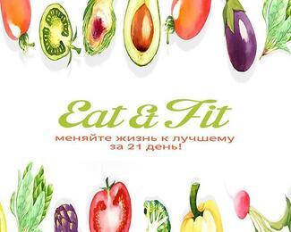 Питайтесь правильно с Tito Avantgarde! Программа Eat&Fit