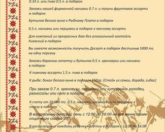 Акции и подарки от ресторана «Київський»