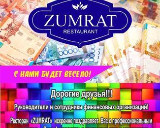 День финансиста в ресторане Zumrat