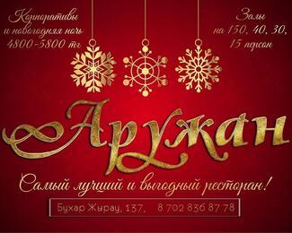 Новогодние банкеты в «Аружан»