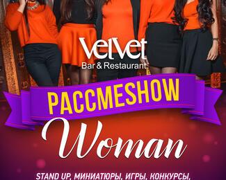 «Рассмеshow woman» в рестобаре VELVET