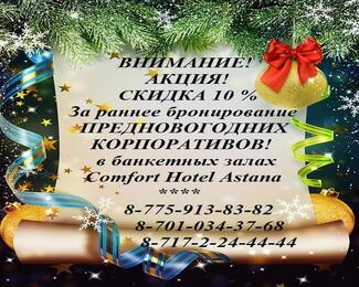 Скидки на предновогодние корпоративы в Comfort Hotel Astana!