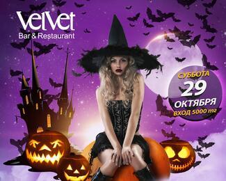 Halloween в сети Velvet