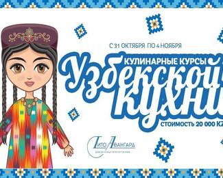 Tito Avantgarde знакомит детей с узбекской кухней