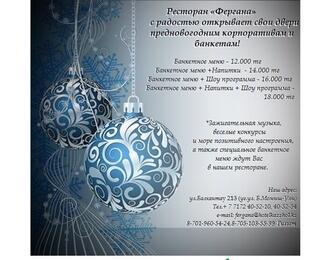 Новогодний корпоратив в банкетных залах «Фергана» и «Отырар» при отеле «КазЖол»