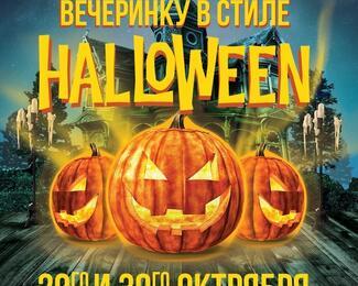 Вечеринка в стиле Halloween в Grand Opera Music Bar