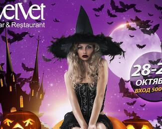 Жуткий праздник Halloween в баре Velvet
