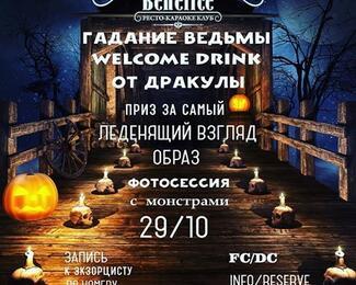 Halloween party в Resto Karaoke Club Benefiсe