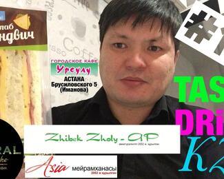 Видеофудблог Ербола Амренова TasteDriveKZ: кулинарный трип #14!