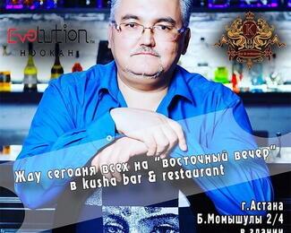 Загадочный и неповторимый «Вечер Востока» в  Kusha Restаurant Bar!