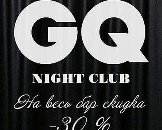 Неделя халявы в GQ night club