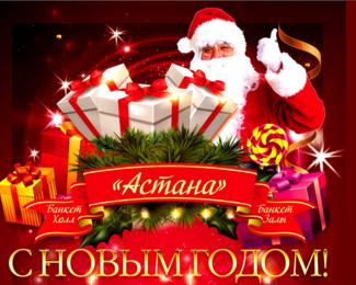 Банкетный зал «Астана» приглашает отпраздновать новогоднее торжество!