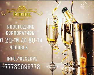 Новый год в стиле Benefiсe