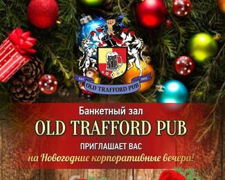 Новогодние праздники с Old Trafford Pub