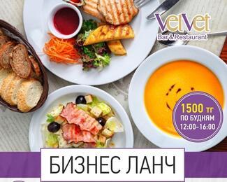 Новое меню на бизнес-ланч в Velvet