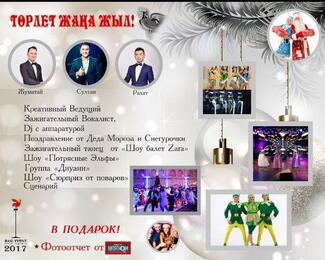 Банкетный зал «Сардар» приглашает на новогодние корпоративы!