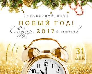 Soprano: Здравствуй, петя, Новый год!