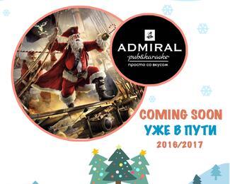 Новогодний шторм праздников на борту pub & karaoke ADMIRAL!