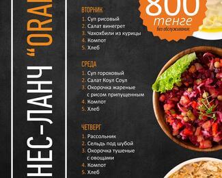 Svoboda: бизнес-ланч за 800 тенге