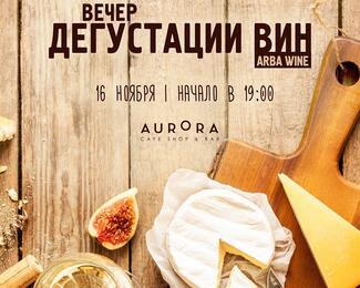Неделя сюрпризов в cafe Aurora
