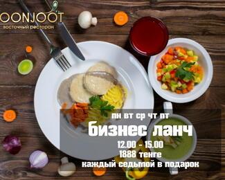 Бизнес-ланч в ресторане Koonjoot!