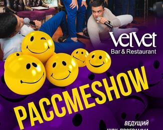 Юмористический проект «Рассмеshow» в Velvet