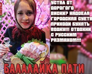 «Балалайка party» в JaRoKa