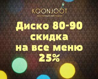 Диско 80-90-х в Koonjoot! Скидка 25% на все меню!