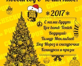 Новый год в «Чечил пабе» на Тулебаева