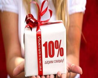 Ресторан «ЗЕЙД» дарит всем именинникам скидку в размере -10%!