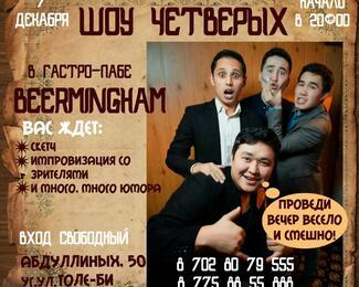 Шоу четверых в Beermingham