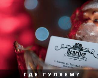 Идеальный корпоратив в Resto Karaoke Club Benefiсe