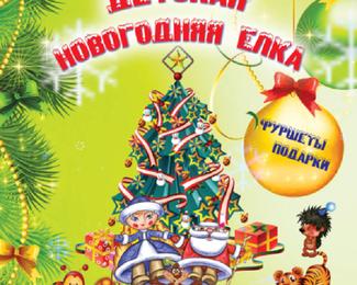 «Керуен» приглашает на детские новогодние утренники