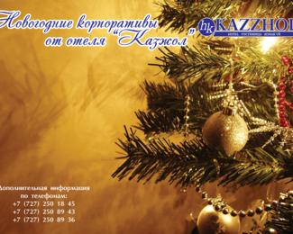 Новогодние корпоративы в ресторане «Керуен» при гостинице «КазЖол»