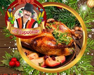 Ваш новогодний ужин от кафе «У Коробка»