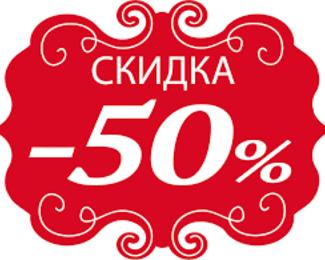 Скидка 50% на банкеты в кафе SIBRIS