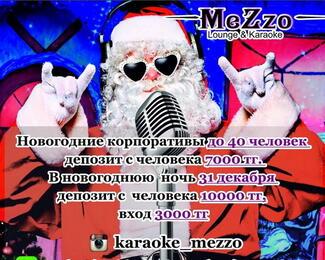 Новогодние корпоративы и новогодняя ночь в караоке Mezzo!