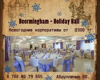 Ваше торжество в новом Beermingham Holiday hall