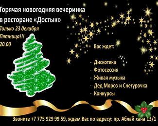 Горячая новогодняя вечеринка в ресторане «Достык»!