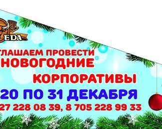 PubEda: встречаем Новый год вместе!