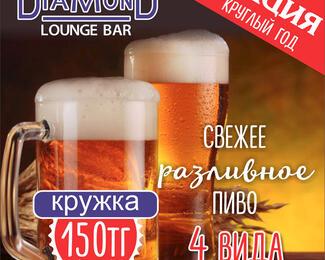 Круглый год одна цена на пиво в DiaMonD