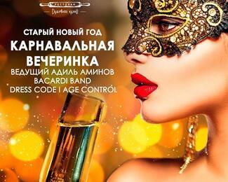 Старый Новый год в «Ларисс Иванну Хачу»