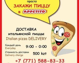 Доставка пиццы в Appetito