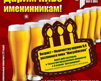 Дарим пиво именинникам!