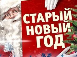 Старый Новый год в Алматы