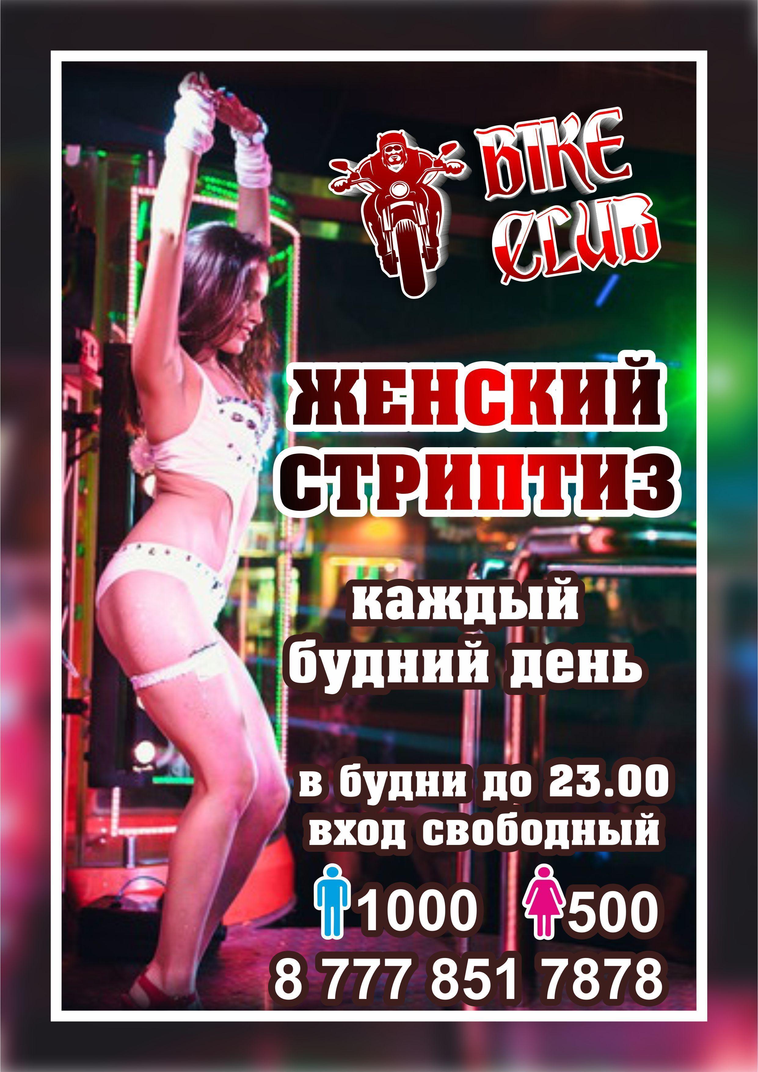 Стриптиз клуб актау сегодня афиша ночных клубов новосибирска