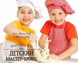 Кулинарный мастер-класс для детей в «Ларисс Иванну Хачу»