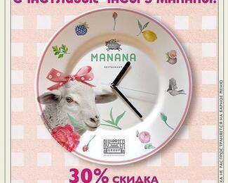 Счастливые часы в «Манане»